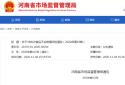 河南通报34批次食品不合格 鄢陵广润饮品、漯河双高工贸生产的纯净水上榜
