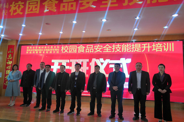 郑州管城回族区校园食品安全技能提升培训正式开班