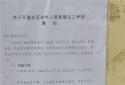 郑州市丰乐社区开展60岁以上老年人摸底排查工作