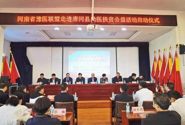 河南省豫医联盟助医扶贫公益活动启动仪式在唐河县人民医院举行