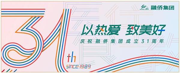 以热爱,致美好!庆祝融侨集团成立31周年(1989-2020)