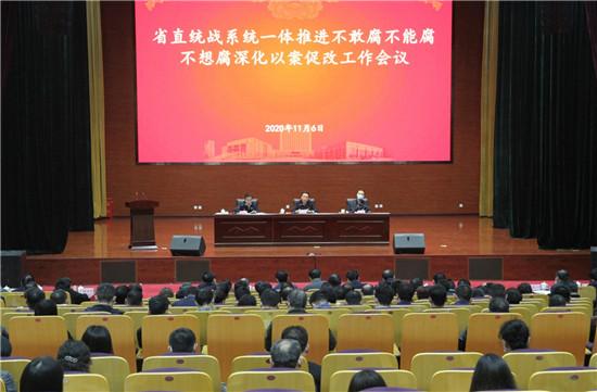 河南省直统战系统一体推进以案促改工作会议召开