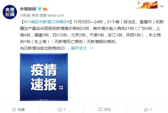 31省区市新增22例确诊 其中本土1例在上海