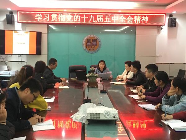 郑州管城区南学街小学党支部召开学习第十九届五中全会精神专题会议