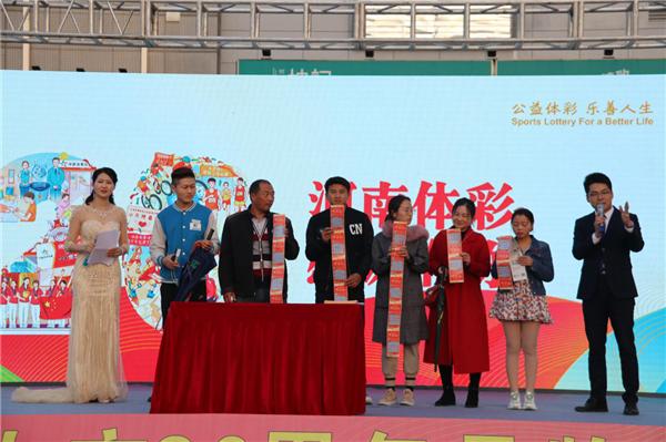 南阳为电脑体育彩票河南上市发行20周年庆生
