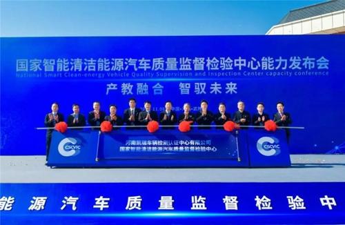 黄河交通学院共建的国家智能清洁能源汽车质量监督检验中心举行能力发布会