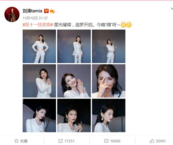人妻刘涛太美丽!穿西服套装优雅干练