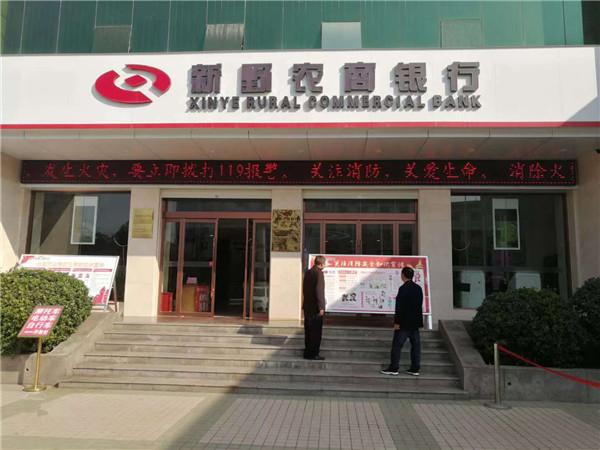 新野农商银行:开展消防安全宣传活动