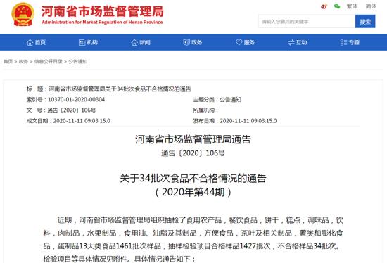 河南通告34批次食品不合格 永辉超市、丹尼斯、西亚超市等多家商超上榜