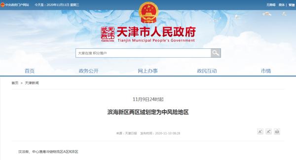 警惕!国内4地新升为中风险,河南省疾控中心发布提醒!