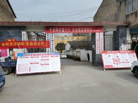 新蔡县涧头乡开展119消防安全宣传日活动