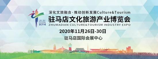 2020驻马店文化旅游产业博览会将于11月下旬举办
