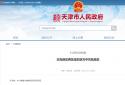 警惕!国内4地新升为中风险,河南省疾控中心发布防疫提醒!