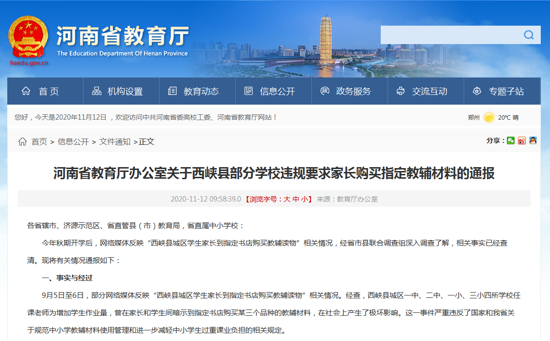 河南西峡县4所学校违规暗示家长购买指定教辅,省教育厅通报
