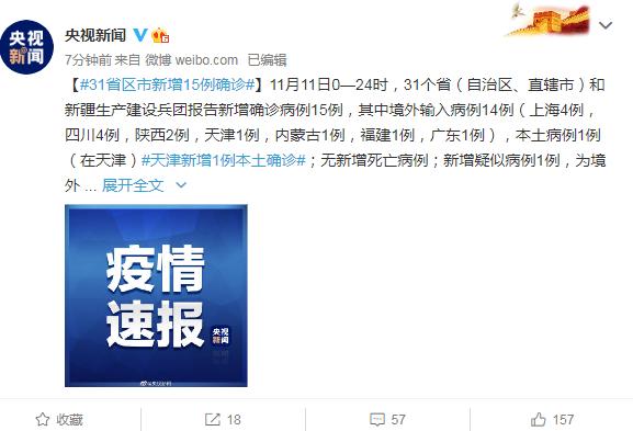 31省区市新增15例确诊 天津新增1例本土确诊