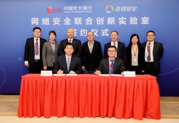 光大银行与亚信科技签约共建网络安全联合创新实验室