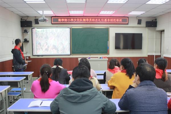 郑州管城区南学街小学举行少先队标志礼仪基本规范培训活动