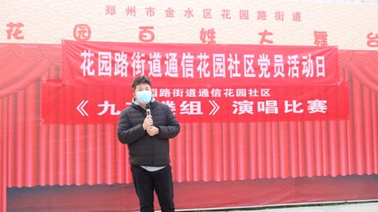 郑州花园路街道通信花园社区:特色党员活动日唱起来