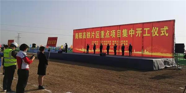 南阳市宛城区:总投资30亿元的南阳高铁片区4个重点项目集中开工
