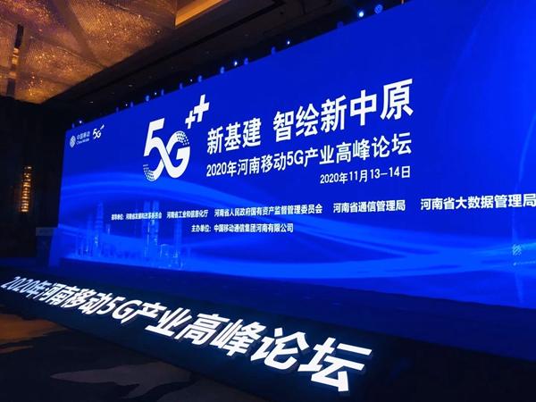 5G新基建 智绘新中原!河南移动2020年5G产业高峰论坛今日开幕