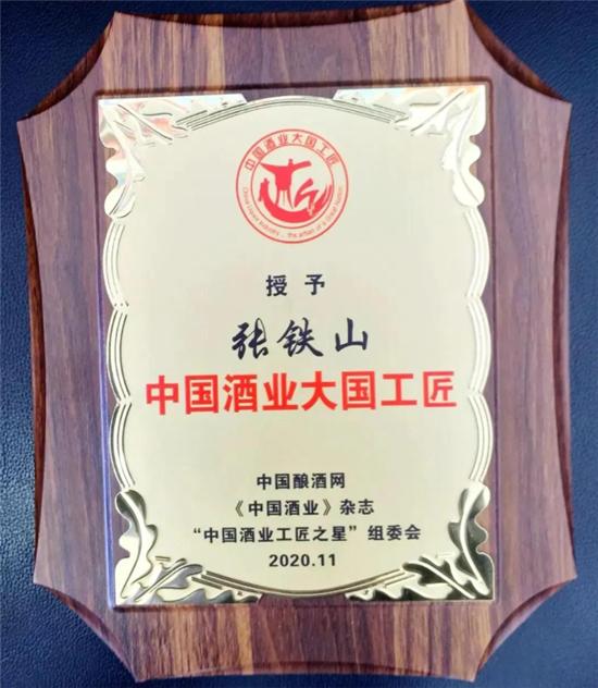 """金星集团董事长张铁山获评""""中国酒业大国工匠"""""""