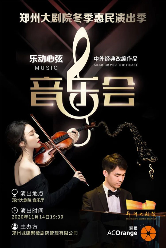 郑州大剧院:公益惠民|两台好戏周末开演!