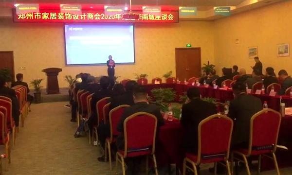 郑州市家居装饰设计商会党支部走进华南城鸿辉家具批发市场参观学习