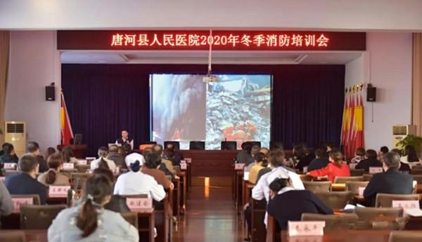 唐河县人民医院举办2020年冬季消防培训会