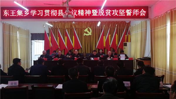 唐河县东王集乡:一鼓作气 坚决打赢脱贫攻坚收官战