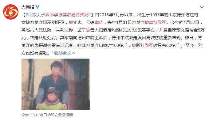 山东女子因不孕被婆家虐待致死 网友:畜生在人间
