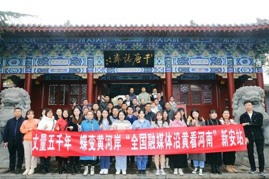 观览石刻墓志 感受唐人风采 主流融媒体采访团参访新安县千唐志斋博物馆