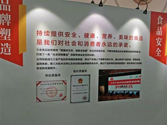 """主流融媒体看河南采访团走进三全食品 见证""""河南味道""""的蝶变故事"""