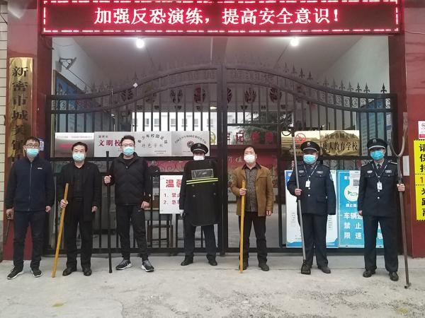 郑州市新密城关镇中心小学开展校园反恐防暴演练活动