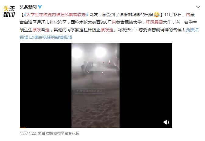 大学生在校园内被狂风暴雪吹走 网友:世界末日大片既视感!