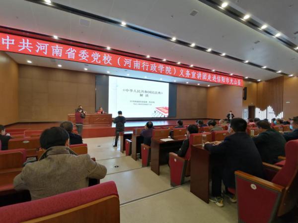 中共河南省委党校宣讲团走进信阳市光山县
