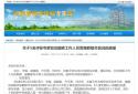 河南5名评标专家串通操纵评标,犯非国家工作人员受贿罪获刑
