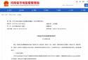 河南通告36批次食品不合格 永辉超市、北京华联综合超市所售产品上榜