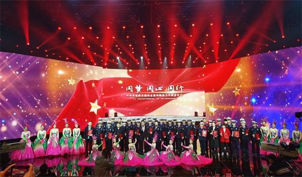 同梦•同心•同行 河南省举行道路交通安全宣传优秀作品颁奖仪式