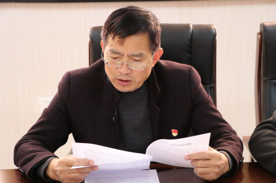 义马市投资集团认真学习贯彻党的十九届五中全会精神