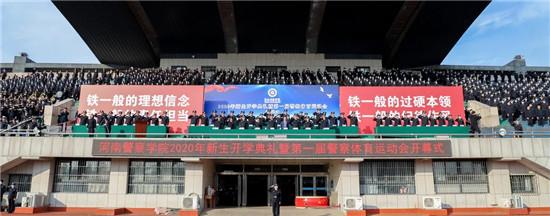 河南警察学院举行2020级新生开学典礼暨首届警运会开幕式