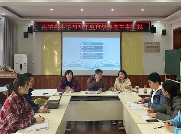 专家指导,引领提升——郑州管城区南学街小学召开市级课题中期汇报活动