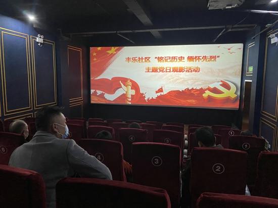 """郑州市丰乐社区开展""""铭记历史,缅怀先烈""""主题党日观影活动"""