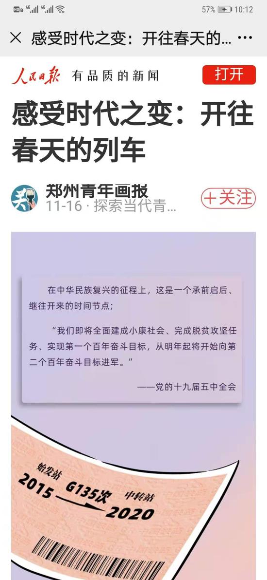 郑州互联网行业党委指导互联网企业开展十九届五中全会精神学习宣传贯彻活动