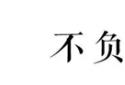 许昌书香华府丨盛大交房,境启美好,恭迎归家~