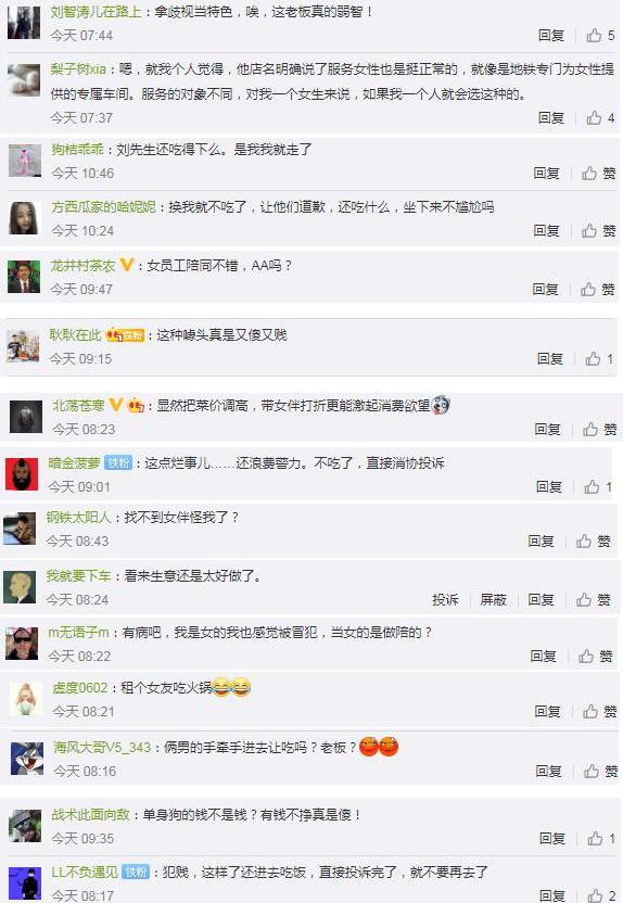 男子因无女伴陪同进火锅店被拒 网友:拿歧视当特色