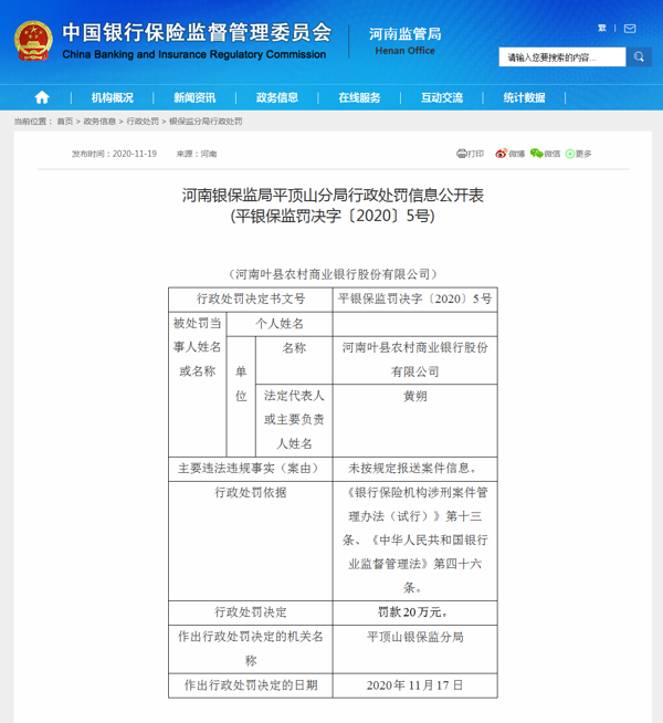 河南叶县农村商业银行未按规定报送案件信息违规被匪款20万元