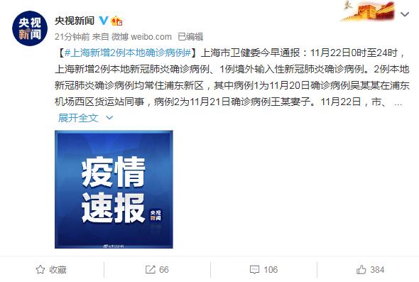 上海新增2例本地确诊病例 均常住浦东新区