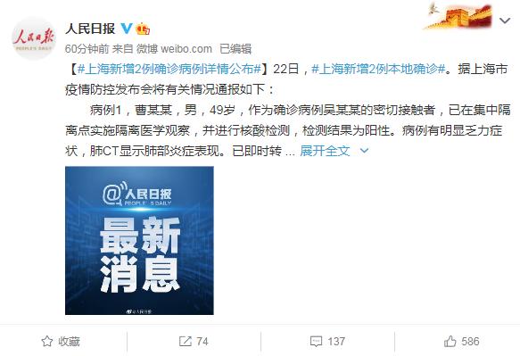 上海公布2例本地新增病例轨迹 浦东机场:对货运人员定期核检测,安排疫苗接种