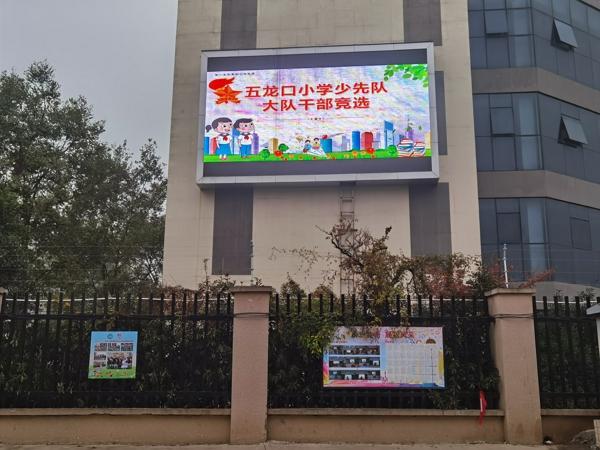 郑州高新区五龙口小学:童心共筑中国梦  争做五小好队员