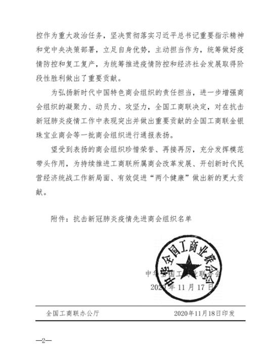 """河南省江苏商会荣获全国工商联""""抗击新冠肺炎疫情先进商会组织""""称号"""